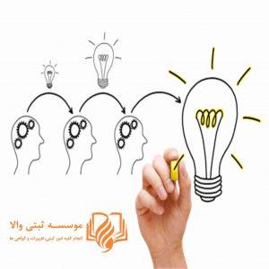 ثبت ایده در موسسه ثبتی والا در اسرع وقت انجام میگیرد