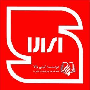 اخذ استاندارد ایران