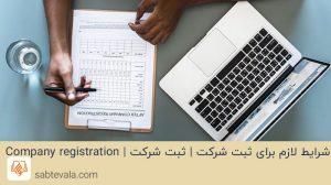 شرایط لازم برای ثبت شرکت